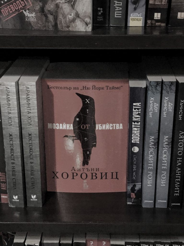 Антъни Хоровиц: Мозайка от убийства