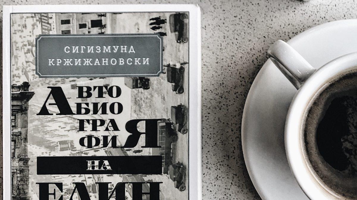 Сигизмунд Кржижановски: Автобиография на един труп
