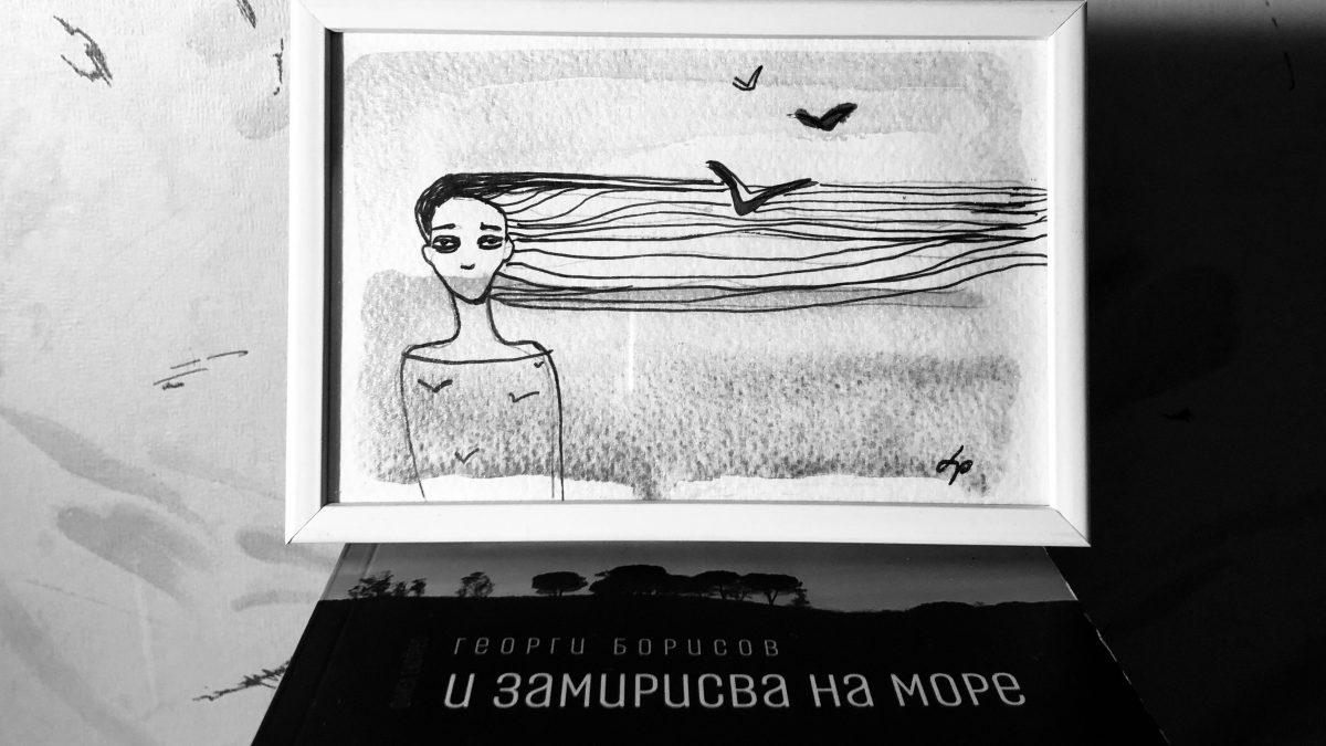 """Георги Борисов: """"И замирисва на море"""""""