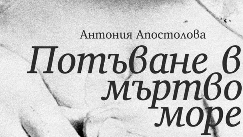 Антония Апостолова: Потъване в мъртво море