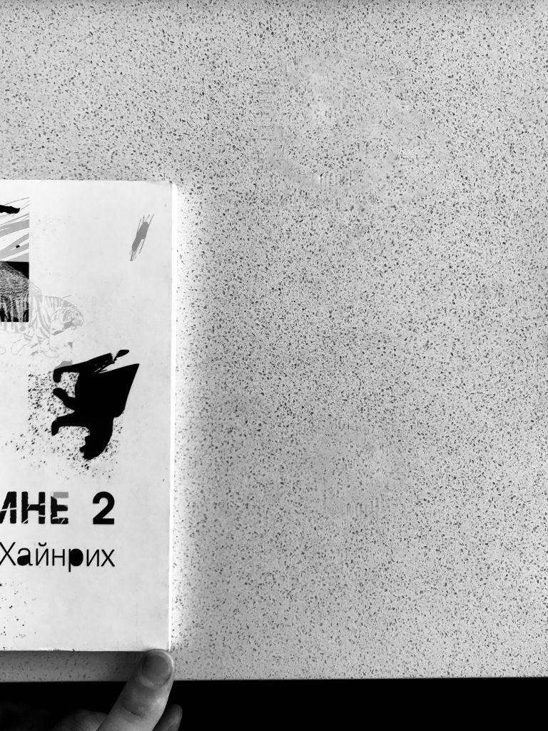 Петя Хайнрих: Лимне 2