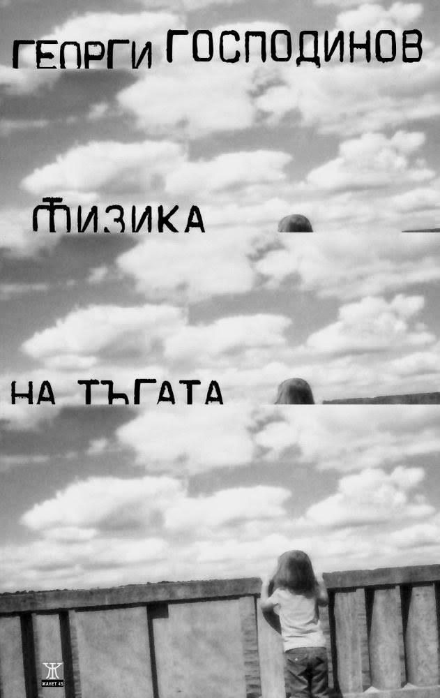Georgi Gospodinov: The Physics of Sorrow