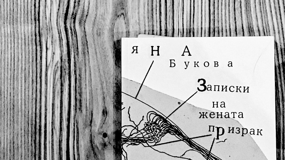 Яна Букова: Записки на жената призрак