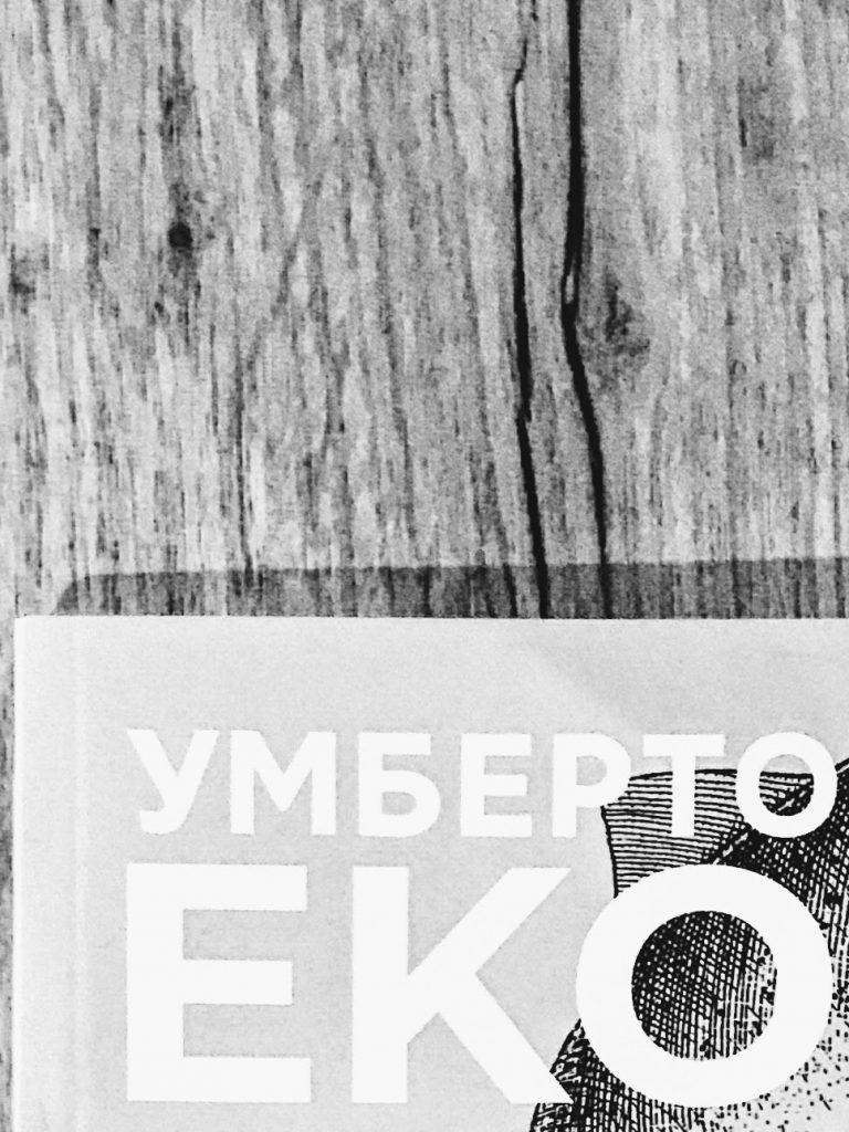 Умберто Еко: Как се пътува със сьомга