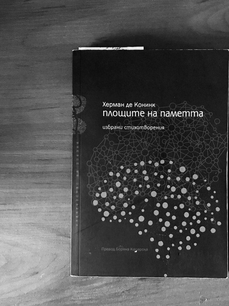 Херман де Конинк: Площите на паметта