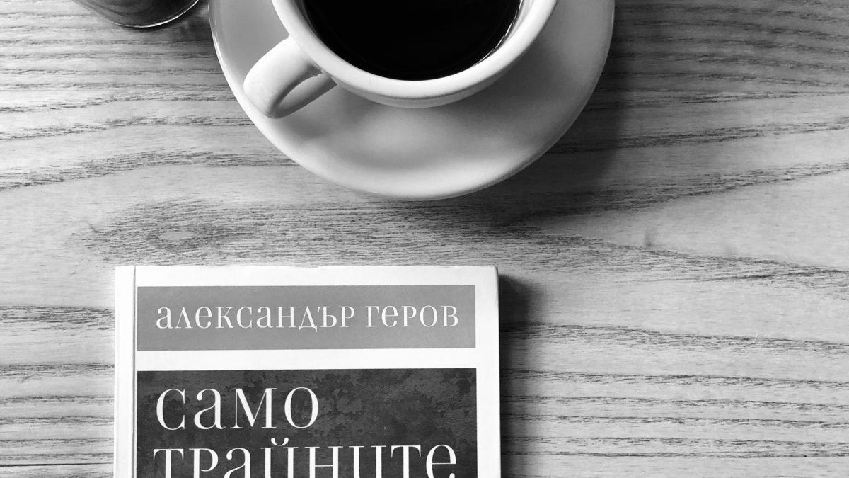 Александър Геров: Само трайните неща