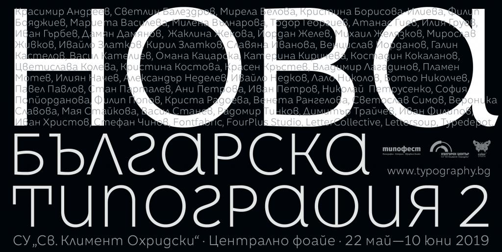 Нова българска типография 2