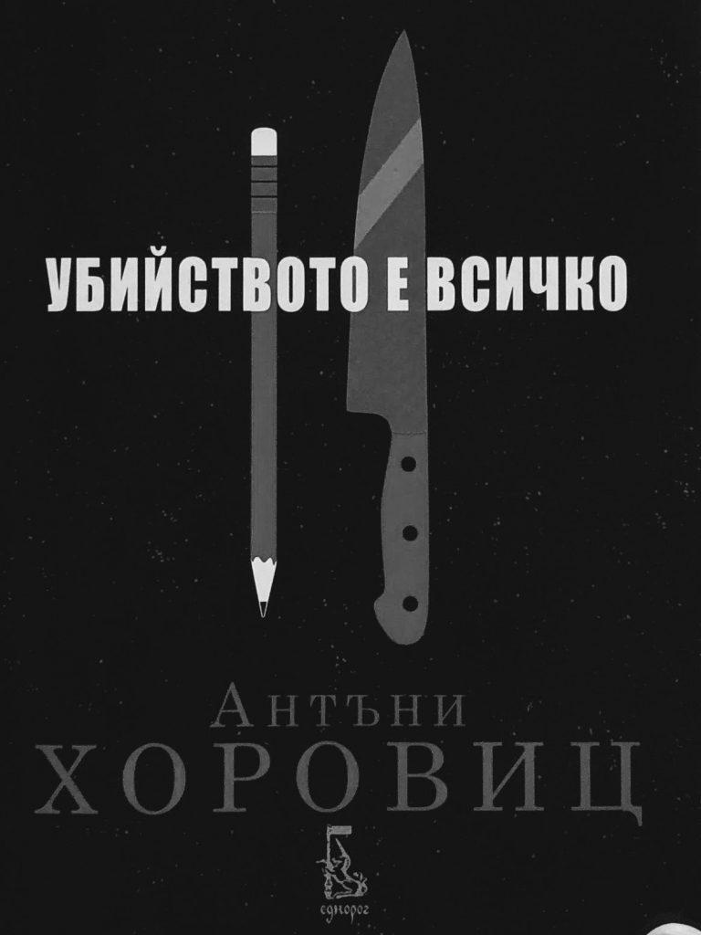 Антъни Хоровиц: Убийството (не) е всичко
