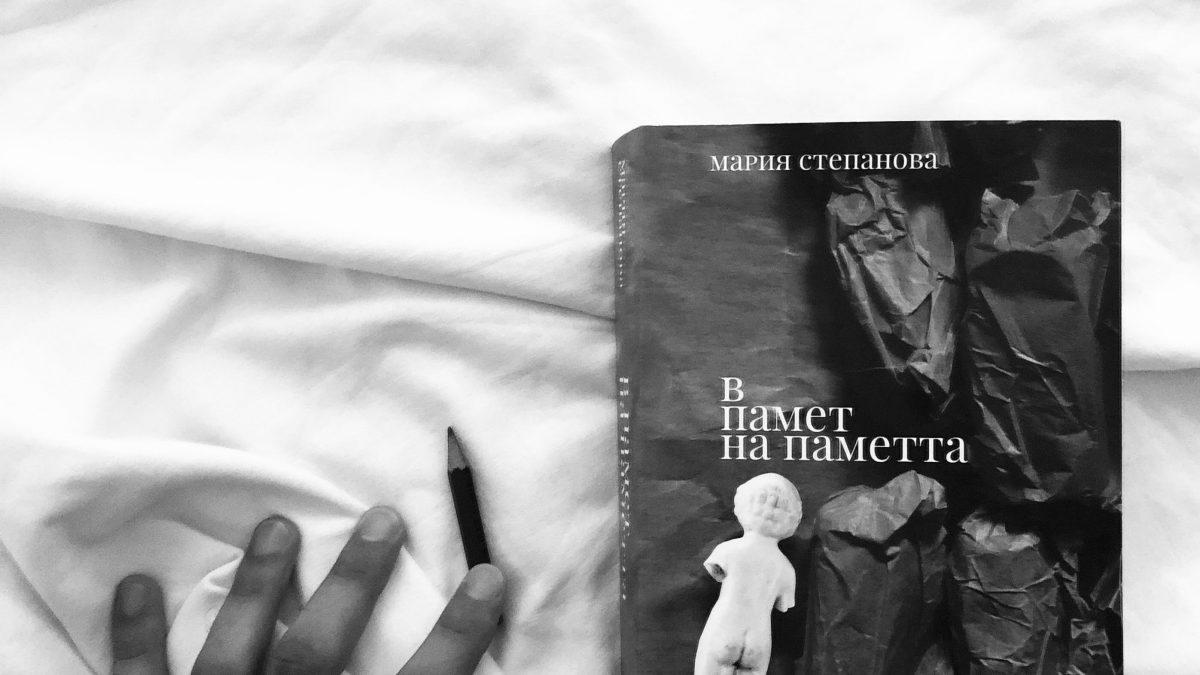 """Мария Степанова: """"В памет на паметта"""""""