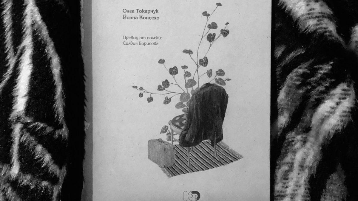 Токарчук & Консехо: Изгубената душа