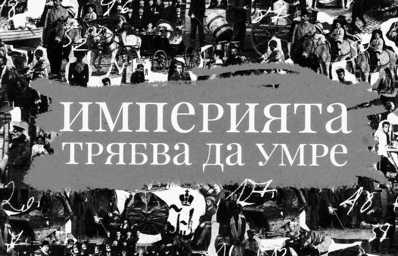 Михаил Зигар: Империята трябва да умре