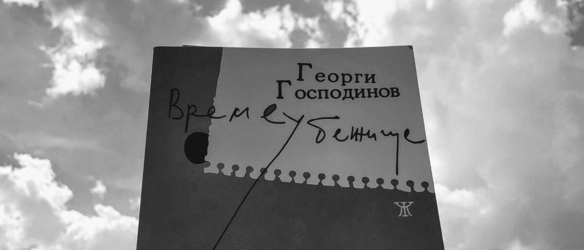 Георги Господинов: Времеубежище